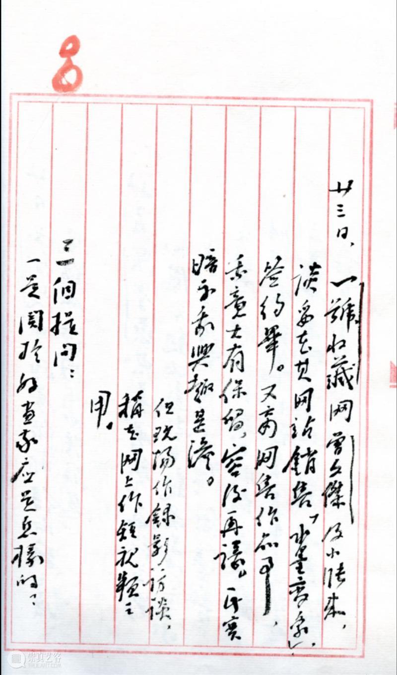 艺术笔记 | 瓜庐说瓜,钟孺乾父女对谈 钟孺乾 笔记 艺术 瓜庐 父女 先生 初期 节选 左右 上方 崇真艺客