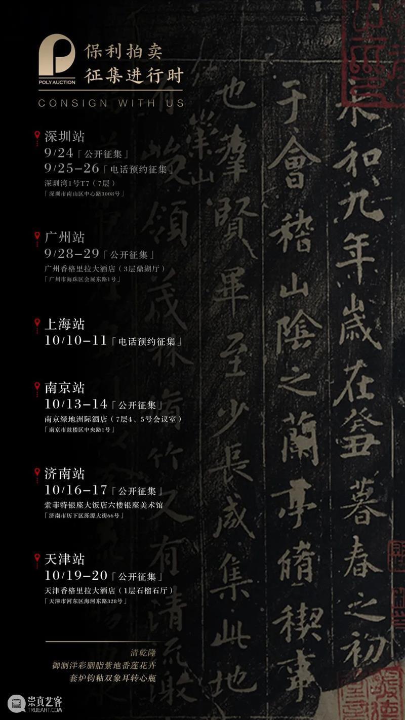 北京保利拍卖丨弘历的世界II特展即将于十月中旬盛大开幕 弘历 世界II 北京保利拍卖 特展 郎世宁 纯惠皇贵妃 油画 宫廷 艺术 西洋 崇真艺客