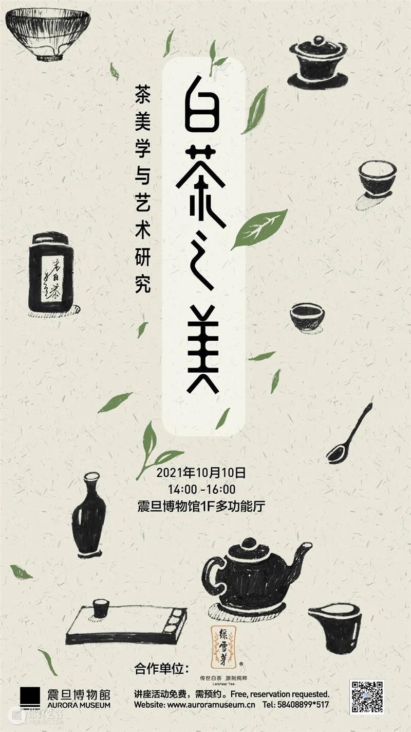 AM 讲座|白茶之美——茶美学与艺术研究 白茶 讲座 美学 艺术 茶毫香蜜韵 味韵 中国 方法 茶多酚 程度 崇真艺客