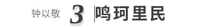 【寻味孤山】西泠藏品之钟以敬  西泠印社 孤山 西泠 钟以敬 藏品 编者按 西泠印社 岁月 印社 发展史 鸿雪径 崇真艺客