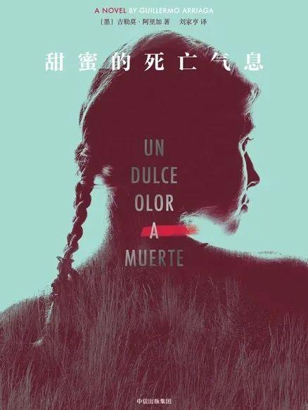 开始预约   小说笔谈:对话吉勒莫·阿里加  上海塞万提斯图书馆 小说 吉勒莫·阿里加 笔谈 DIáLOGOSDE DIáLOGOS 西班牙 丰泉 得主 墨西哥 作家 崇真艺客
