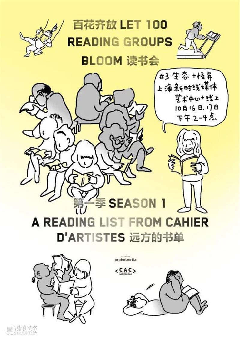 百花齐放读书会 第三期:生态+怪异  CAC新时线媒体艺术中心 生态 百花齐放读书会 读书会 线上 空间 时间 地点 媒体 艺术 中心 崇真艺客