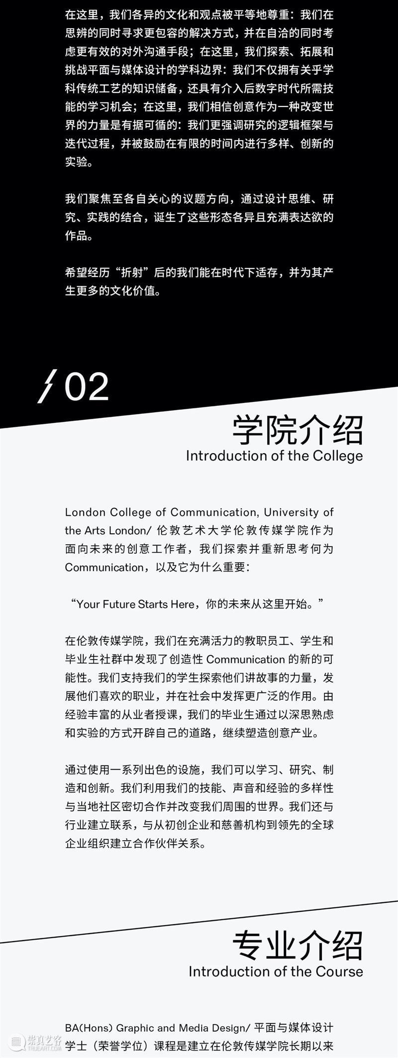 伦敦艺术大学平面与媒体设计系优秀作品展示  新媒体艺术站 作品 媒体 伦敦艺术大学 平面 下方 程序 MANA 全球 新媒体 艺术 崇真艺客