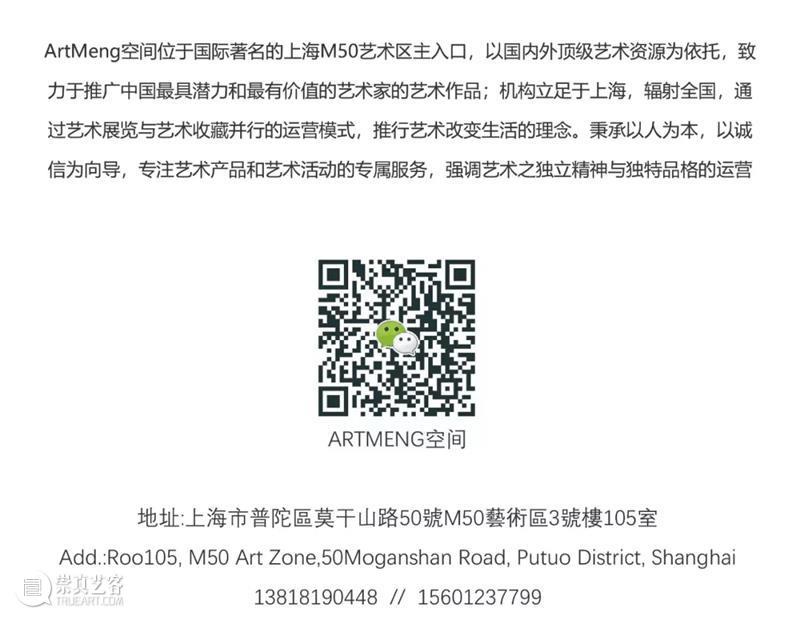 M50展览   「不负丹青」凃克、闵希文、陈钧德   ArtMeng空间  ArtMeng空间 空间 丹青 凃克 闵希文 陈钧德 ArtMeng 园区 上海 艺术 生活 崇真艺客