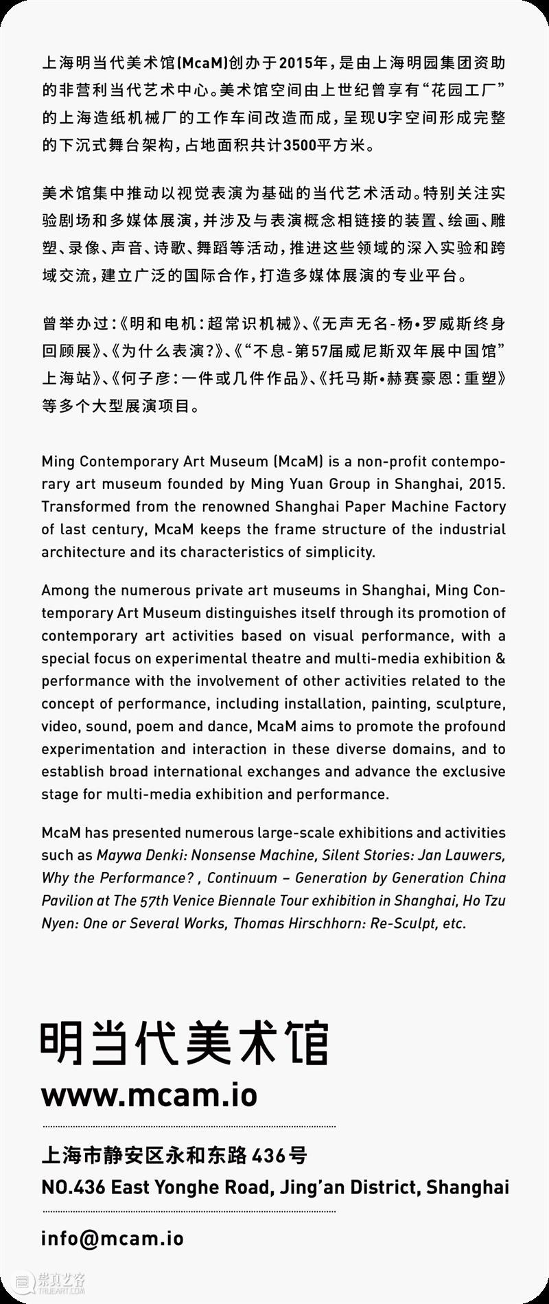 McaM 表演丨与侯莹一起「消失」 视频资讯 McaM上海明当代美术馆 侯莹 McaM DISAPPEAR 现代舞 消失 地点 上海国际舞蹈中心 剧场 日期 时间 崇真艺客