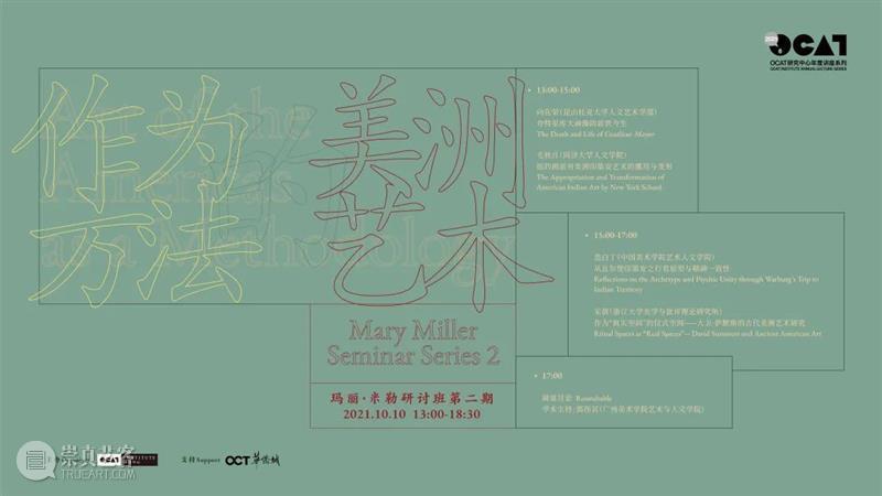 玛丽·米勒研讨班第二期 相关阅读|毛秋月:作为哲学家的巴内特·纽曼  OCAT研究中心 崇真艺客