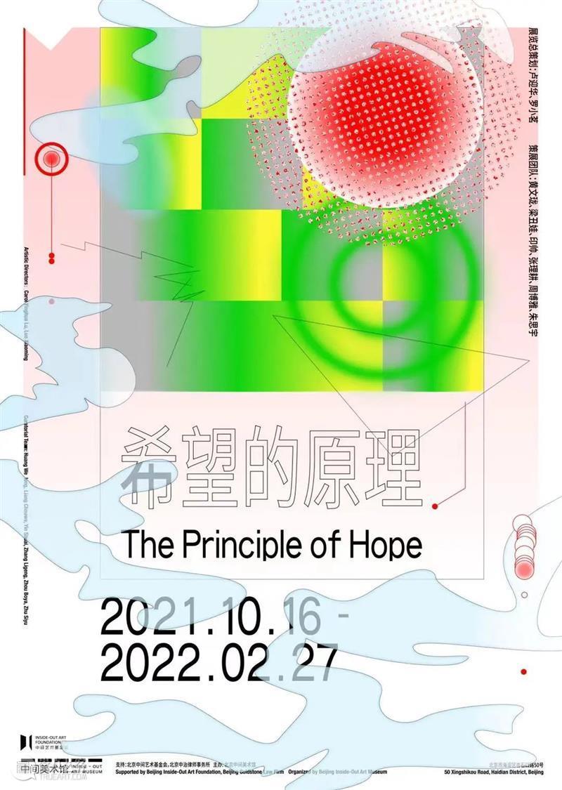 Upcoming Exhibition丨The Principle of Hope  北京中间美术馆 Hope Feb sAram Nadja Erick BeltránChen Chen YuChen Karel DazhangPéter 崇真艺客