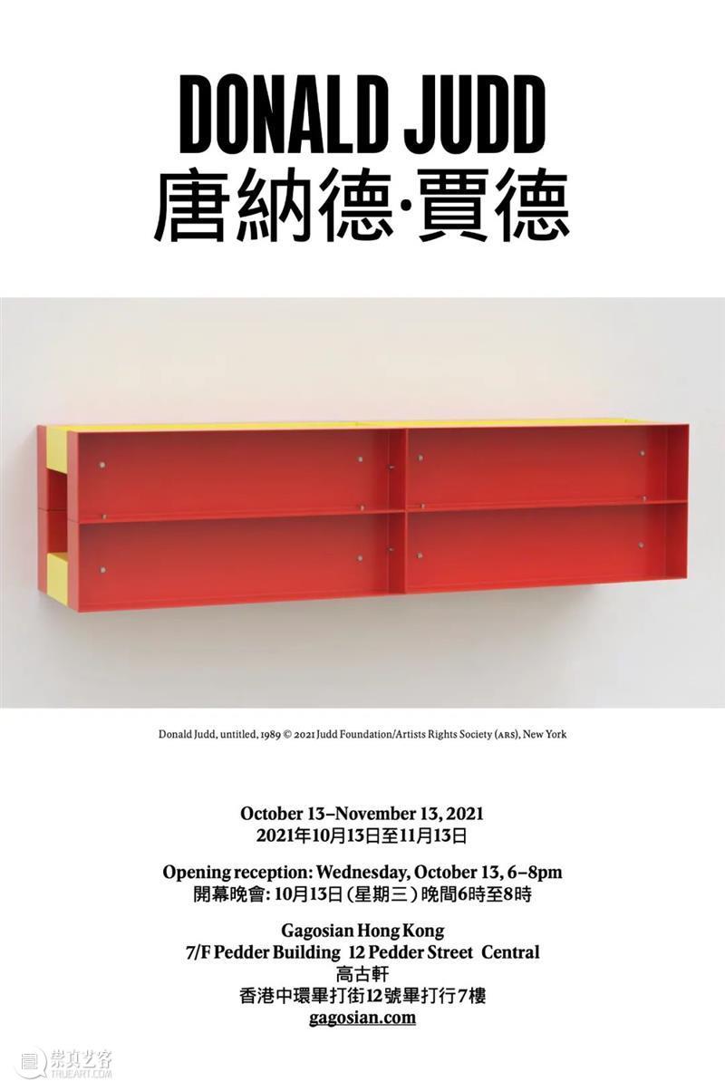 高古轩香港即将开幕Donald Judd个展  Gagosian 高古轩 Donald Judd 香港 个展 近期 艺术家 唐纳德 贾德 作品 崇真艺客