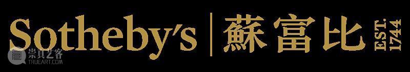 最强阵容!蘇富比海外拍卖精选,香港秋拍预展同场展出  苏富比亚洲 香港 阵容 海外 蘇富比 同场 蘇富比秋 预展 精品 以外 蘇富比环球 崇真艺客