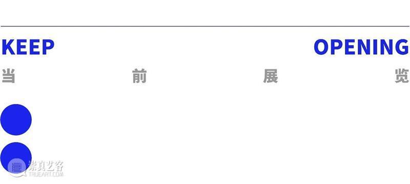 通知丨滴水·湖光公益文化空间10.09~10.15闭馆通知  临港当代美术馆 湖光 公益 文化 空间 通知 丨滴水 临港 新片 城市 雕塑 崇真艺客