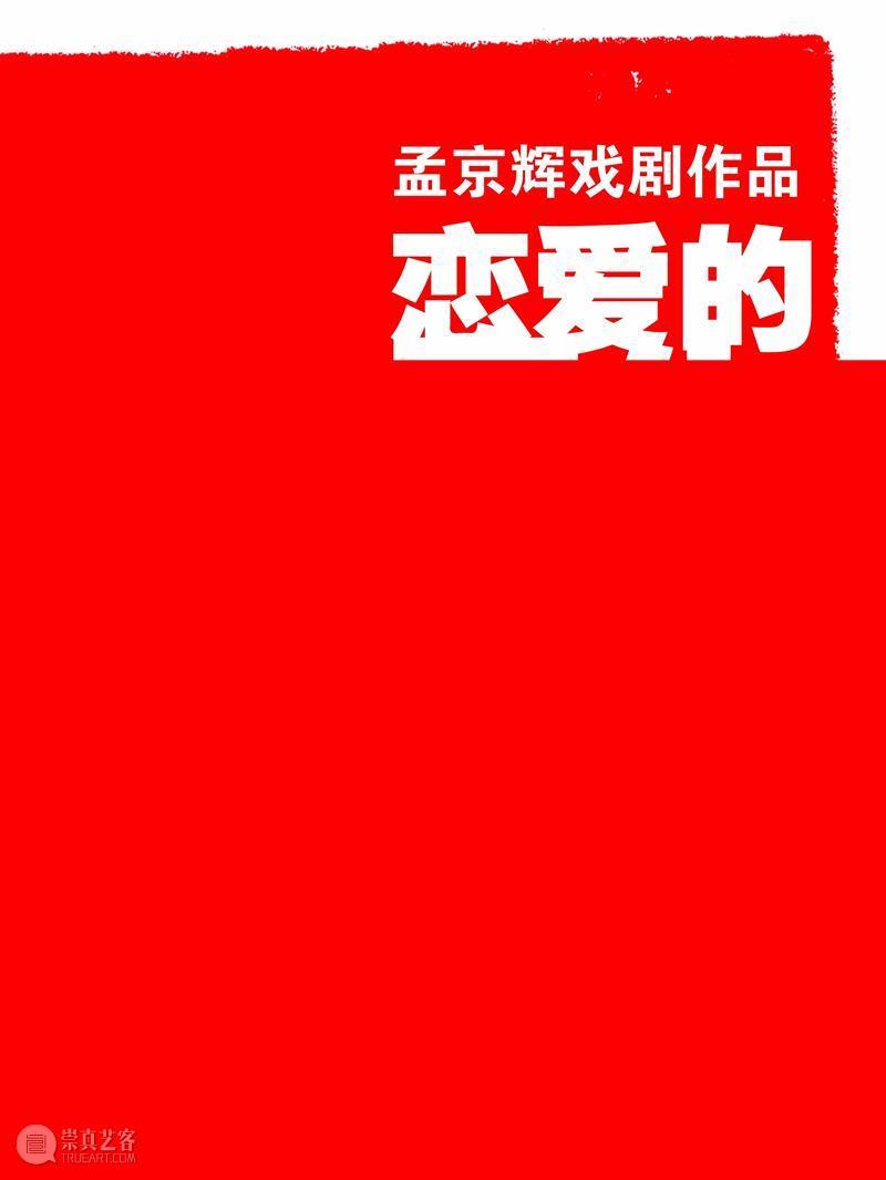 周末开演   一生至少看一次《恋爱的犀牛》  广东艺术剧院 恋爱的犀牛 一生 周末 中国 剧坛 奇迹 永远的爱情圣经 先锋 戏剧 以来 崇真艺客