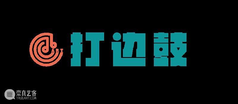 "OCT-LOFT""一人一世界""第21季讲座回顾② 杜梁:艺术教育的重点不是艺术,是儿童发展 讲座 杜梁 OCT LOFT 一人 世界 儿童 艺术 重点 现场 崇真艺客"