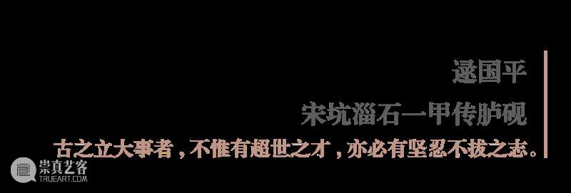 """""""盛世承平·金石留声""""庆祝中国共产党成立100周年西泠百家题刻淄砚铭文展作品欣赏(八十八) 作品 盛世承 金石 中国共产党 淄砚铭文展 西泠印社 山东印社 中共 淄博市委宣传部 作者 崇真艺客"""