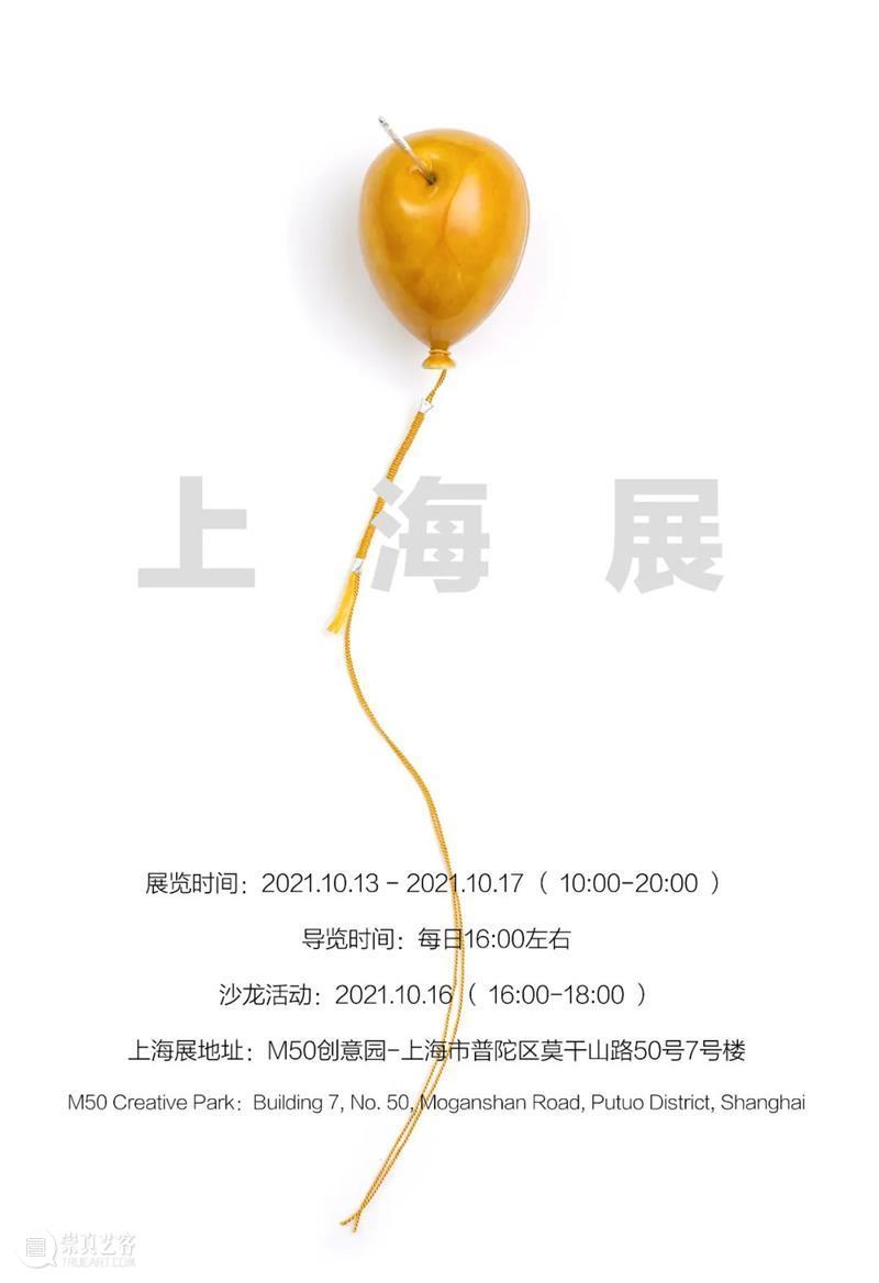 """重塑 · 融合 · 维护""""亲密关系""""  M50当代艺术首饰展   关于血缘、荷尔蒙、他物、自我之间的亲密探索 亲密关系 艺术 首饰 血缘 荷尔蒙 之间 主题 关系 网络 之中 崇真艺客"""
