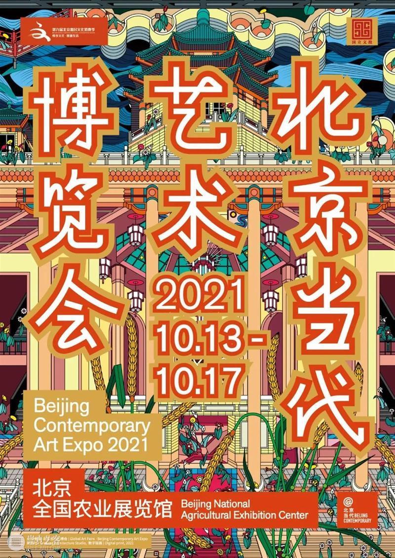 EGG画廊参加北京当代艺博会2021   Booth 3.22 EGG 画廊 Booth 北京 艺博会 VIP Preview 贵宾 Wed Public 崇真艺客