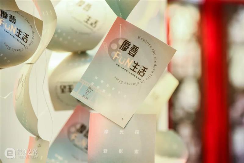 """SFM•移动博物馆   这个复古又新潮的电影展览,让你沉浸式体验""""摩登FUN生活"""" FUN 生活 电影 博物馆 SFM 徐家汇 声音 影像 义勇军进行曲 特展 崇真艺客"""