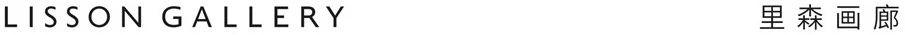 里森画廊参展2021年西岸艺博会 | 展位 A129 展位 里森画廊 西岸艺博会 Design里森画廊 艺术家 丹尼尔 布伦 Daniel Buren 罗伊 崇真艺客