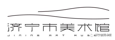 闭馆通知 通知 济宁市美术馆 金石 艺术展 作品展 国学 经典 王广星 中国 文化 崇真艺客