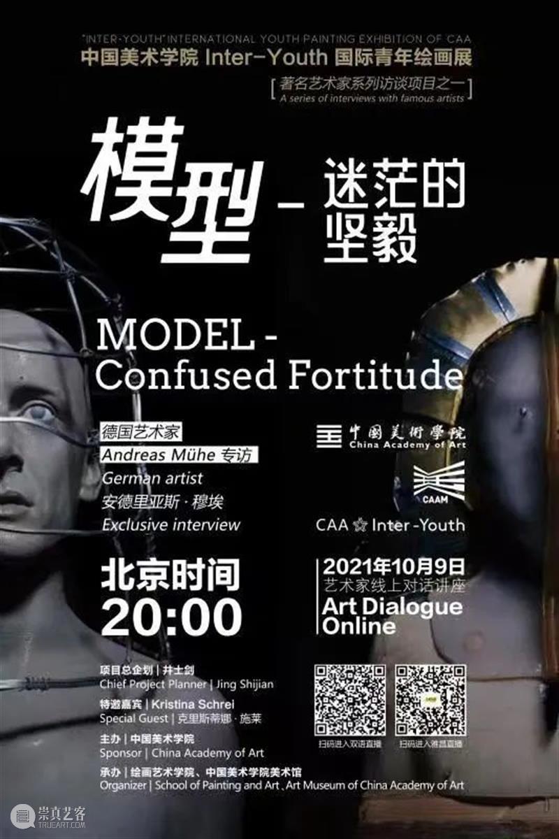 推荐 | 中国美术学院Inter-Youth 国际青年绘画展【著名艺术家访谈系列之一】 中国美术学院 艺术家 系列 Inter Youth 国际 青年 绘画展 以下 内容 崇真艺客