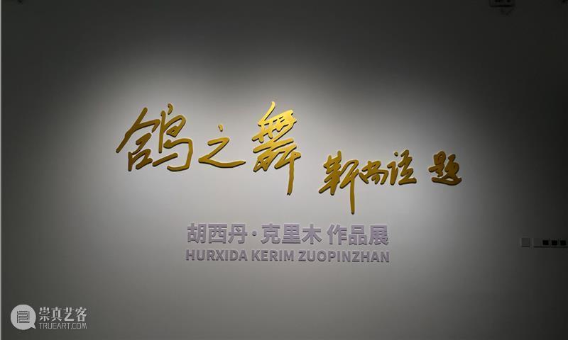 索卡北京 《鸽之舞》胡西丹·克里木作品展即将开幕 博文精选 Soka Art 作品展 北京 鸽之舞 胡西丹·克里木 索卡 名称 胡西丹 克里木 DoveDance 策展人 崇真艺客