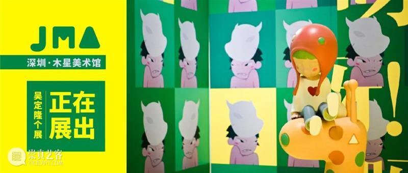 JMA   木星美术馆临时闭馆公告 木星美术馆 JMA 观众 朋友 气象部门 通知 深圳市 全市 暴雨 状态 崇真艺客