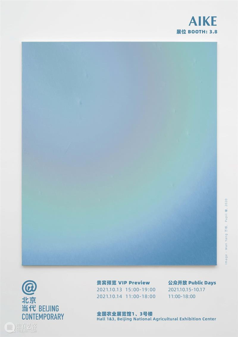 AIKE参加2021北京当代艺术博览会 北京 艺术 博览会 AIKE 展位 Booth 贵宾 VIP Preview 公众 崇真艺客