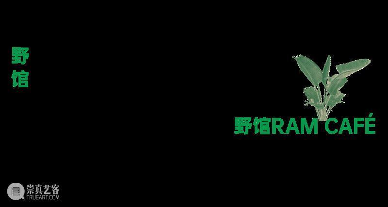 野馆 RAM Café 野馆 RAM Café 空间 崇真艺客