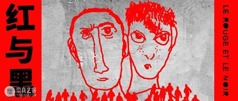 红与黑,万物披着的两种辉光 红与黑 万物 辉光 司汤达 盛名 巨著 先锋 戏剧 导演 孟京辉 崇真艺客