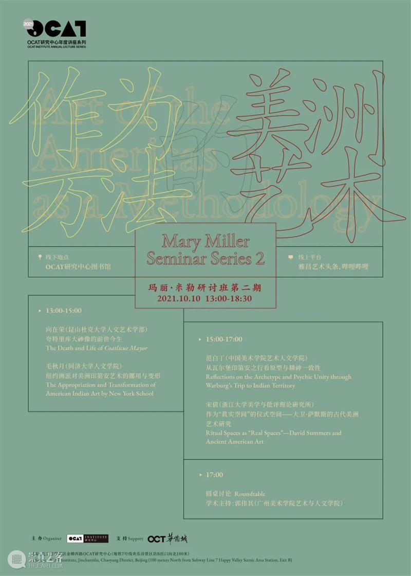 活动提醒 玛丽·米勒研讨班第二期:作为方法的美洲艺术 艺术 活动 方法  玛丽 米勒 研讨班 美洲 时间 主讲人 毛秋月 崇真艺客