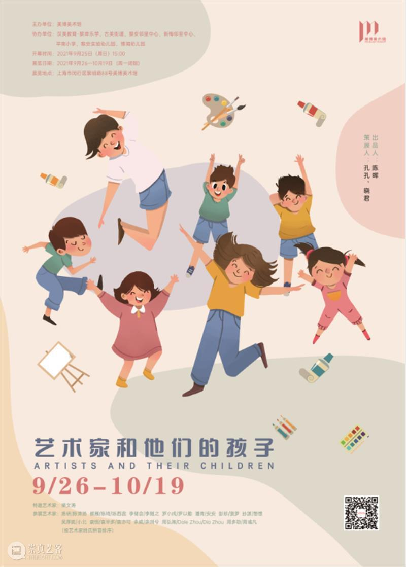 美博美术馆 | 袁恒&袁半多、袁亦可 · 在艺术实践中自由翱翔 崇真艺客