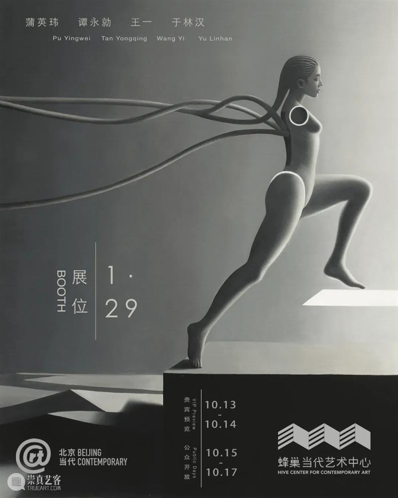 它来到我们中间寻找骑手丨蜂巢参展2021北京当代 蜂巢 北京 中间 骑手 编者按 当代 艺术 中心 青年 艺术家 崇真艺客