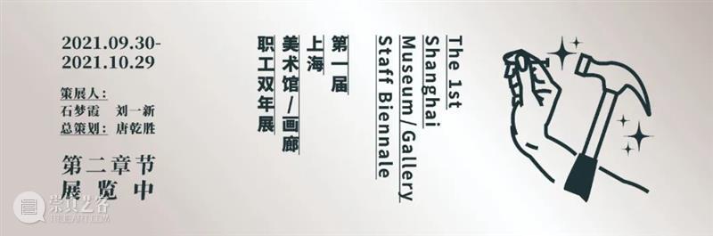 首家「行为艺术商店」快闪喜玛拉雅! 行为 艺术 商店 快闪 喜玛拉雅 时间 地点 上海浦东新区 樱花路 喜玛拉雅美术馆 崇真艺客