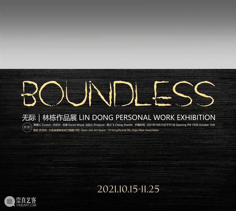 我在 · 艺空间新展 | 无际:林栋作品展10月15日19:00开幕 空间 林栋 作品展 新展 帷幕 Boundless 艺术家 Artist Ding Curator 崇真艺客