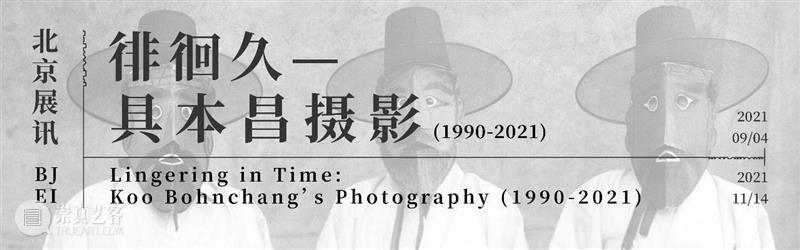 【2021年度阿尔勒】你从哪里来?——故乡记忆与身份认同的故事 阿尔勒 故乡 身份 记忆 故事 集美 国际 摄影季 法国 作品 崇真艺客