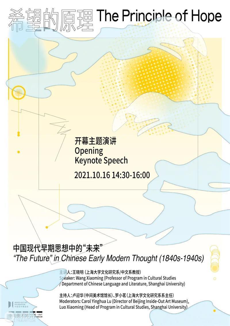 """""""希望的原理""""开幕主题演讲:中国现代早期思想中的""""未来"""" 希望 原理 未来 中国 主题 现代 早期 思想 中间美术馆 新展 崇真艺客"""