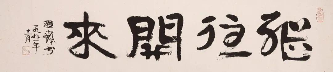 敬华网拍丨书画第六十三期(一) 敬华 书画 二维码 汤世澍 牡丹 水墨 纸本 扇片 陈豫钟 多体 崇真艺客