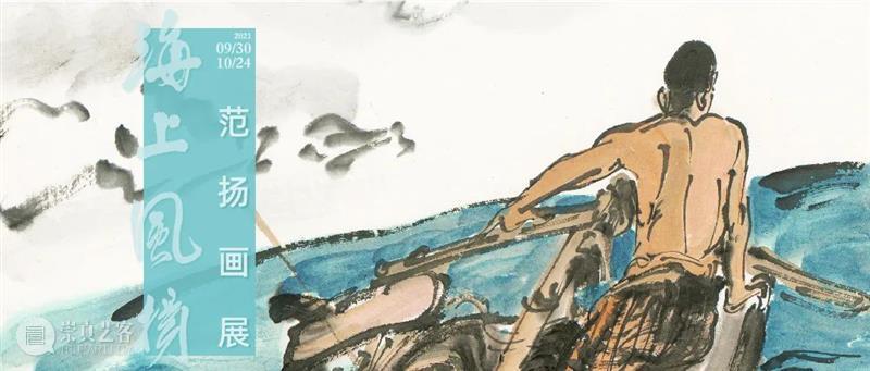 """本周三,相约直播间,寻访艺术家郑在东的 """"文人的桃花源"""" 文人 桃花源 郑在东 艺术家 作品展 上海宝龙美术馆 古意 笔法 具象 画中 崇真艺客"""