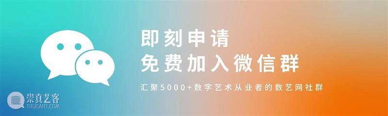 签约 | 哲浩启程文化创意(上海)有限公司加入数艺之友俱乐部 哲浩 文化 创意 上海 )有限公司 数艺之友俱乐部 创始人 洪斌 总监 杨亚露 崇真艺客