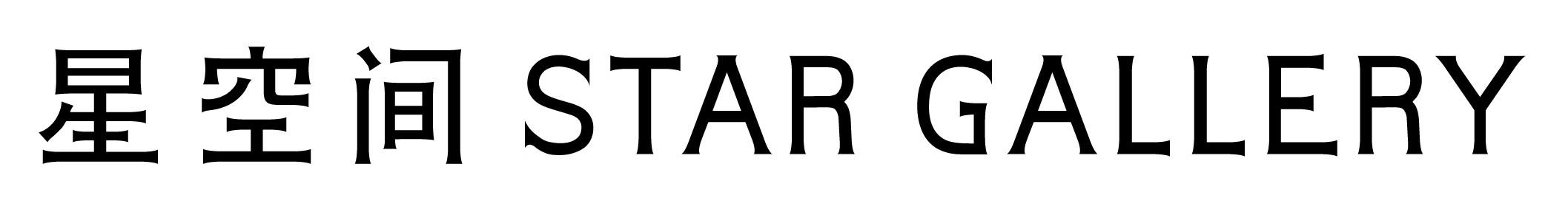 星空间|2021 北京当代艺术博览会 北京 艺术 博览会 星空间|2021 星空间画廊 展位 陈可 金氏 康好贤 李珊 崇真艺客