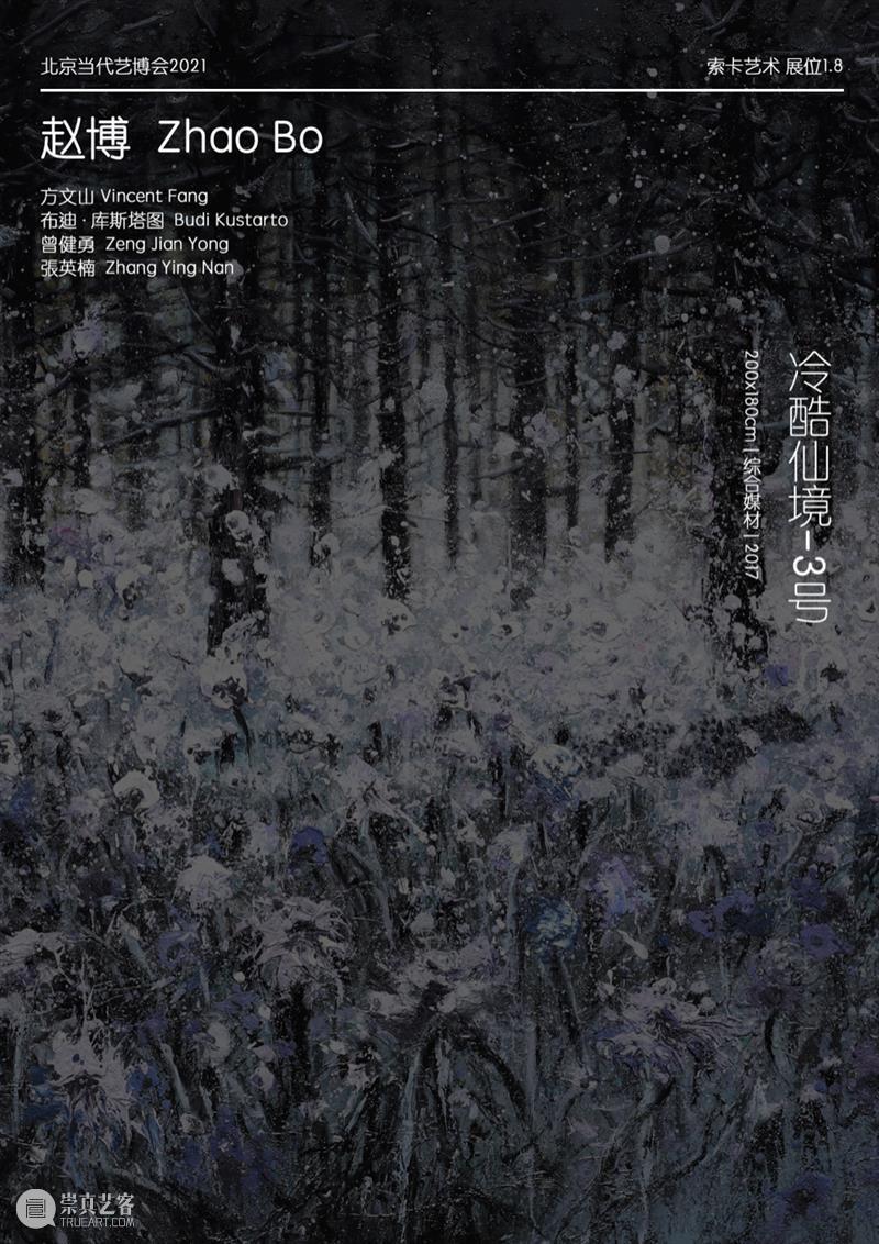 索卡北京 | 展位1.8 | 北京当代博览会2021 崇真艺客