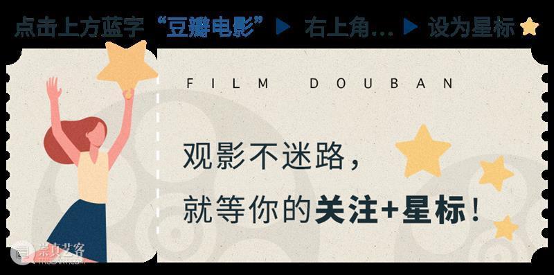 本周口碑第一,这部登顶戛纳的新片,我们终于能看了 新片 戛纳 口碑 作者 巴塞君丨 公号 巴塞 电影 豆瓣 内容 崇真艺客