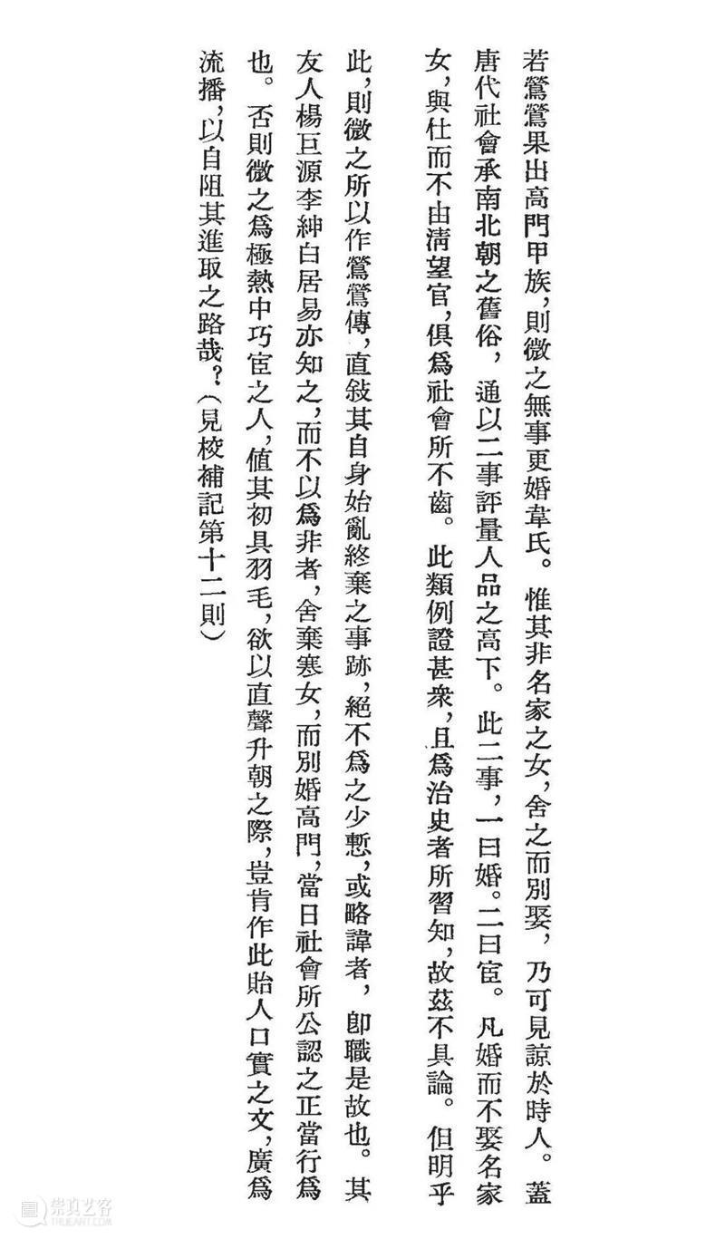 陈尚君∣陈寅恪的人格魅力和学术成就(转发赠书) 陈寅恪 人格魅力 学术 成就 赠书 REC 一代 贵族 世家 子弟 崇真艺客