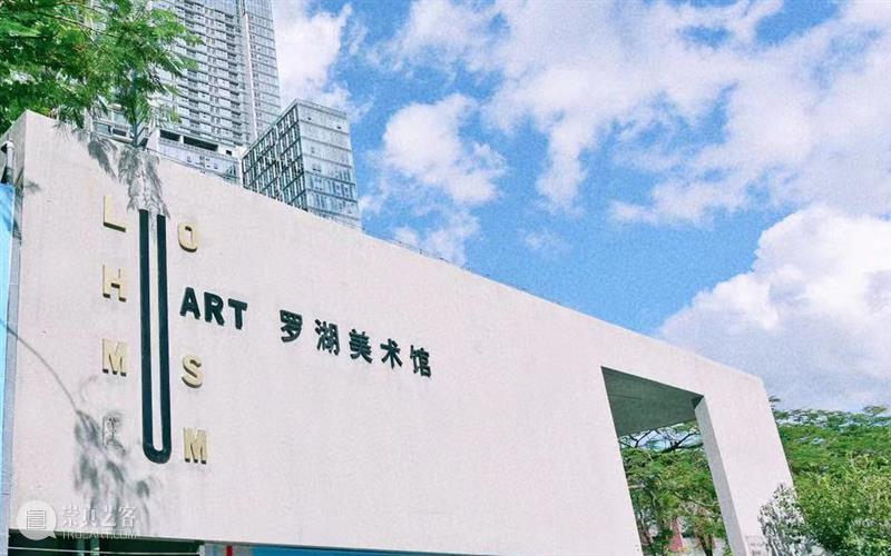 公告   罗湖美术馆受台风影响临时闭馆 台风 罗湖美术馆 公告 观众 朋友 气象 部门 通知 全市 蓝色 崇真艺客