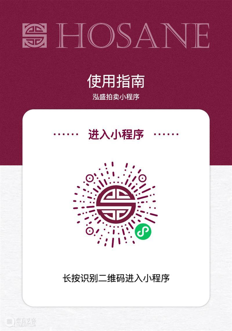 【泓盛2021秋拍】邮品专场 线上同步出价 使用指南 崇真艺客