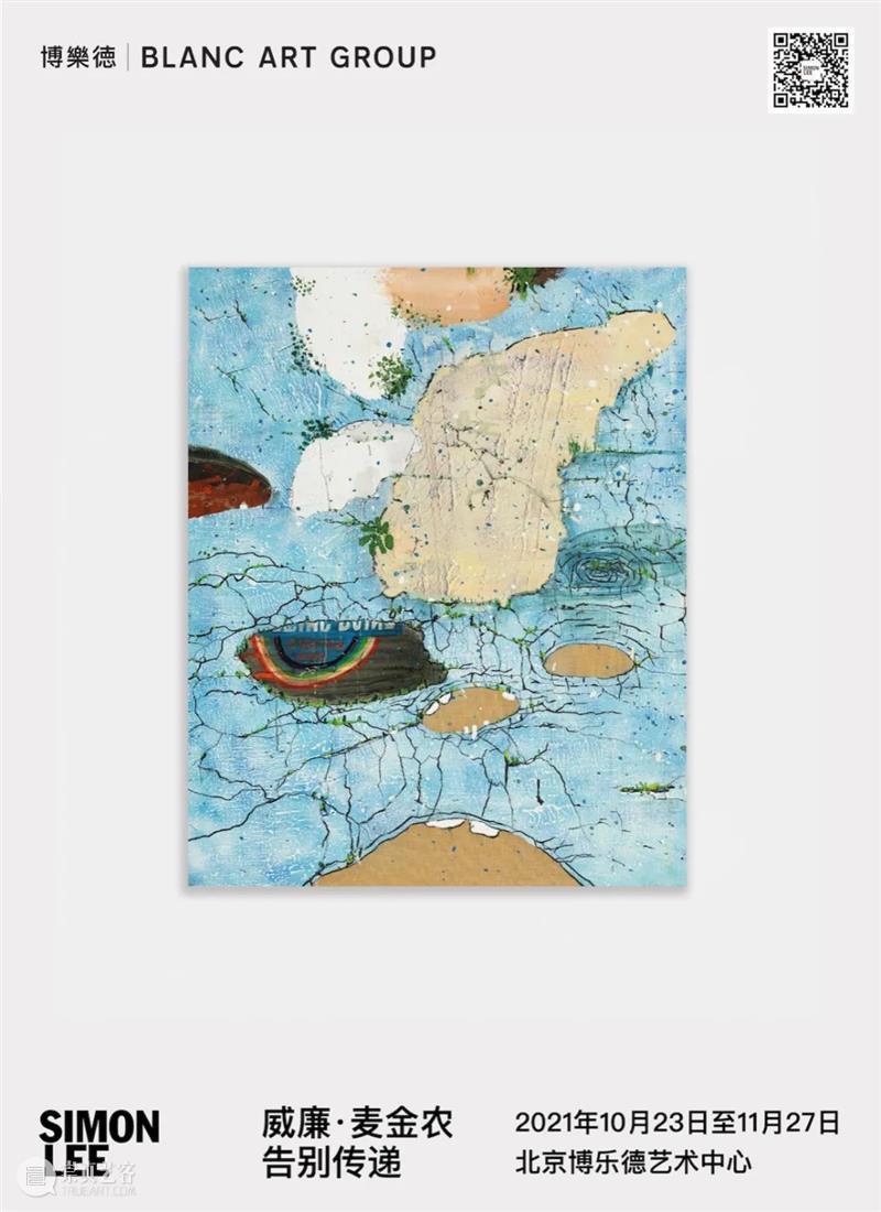 博乐德艺术中心 Simon Lee 画廊北京开幕首展 威廉·麦金农《告别传递》 Lee 画廊 威廉 麦金农 告别传递 北京 博乐德艺术中心 首展 北京顺义区博乐德艺术中心 澳大利亚 崇真艺客