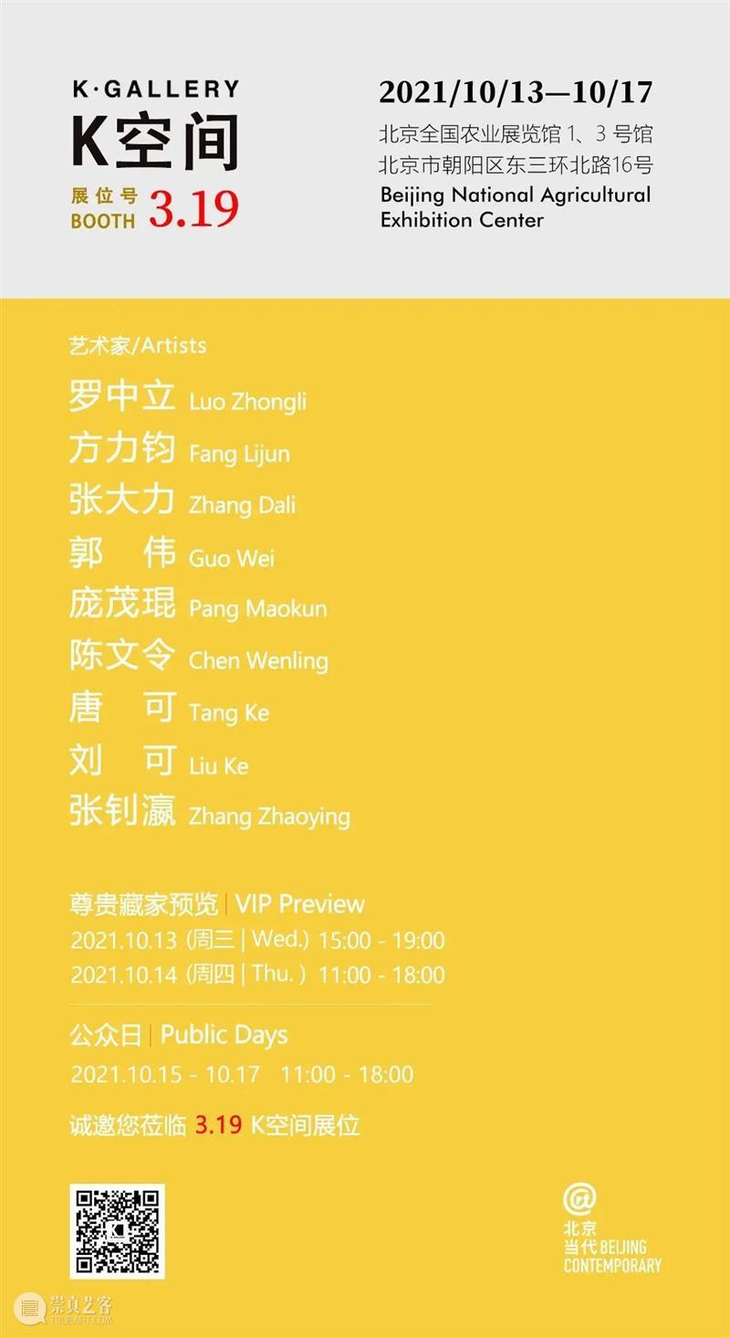 K空间参展2021北京当代艺术博览会展位3.19 崇真艺客