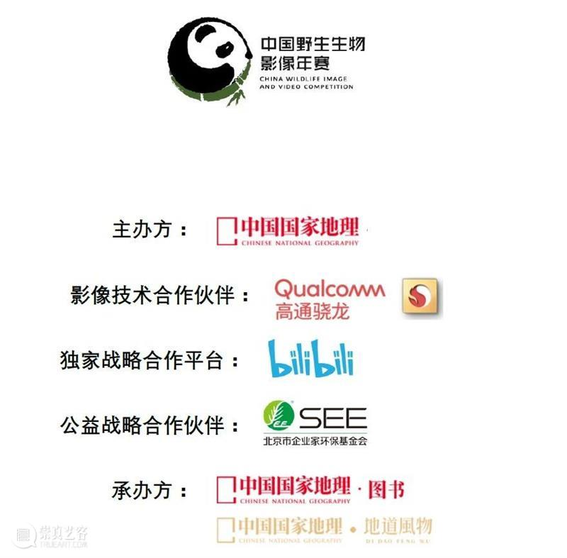 2021中国野生生物影像年赛   视频单元   入围作品公示 视频 中国 生物 影像 单元 作品 年赛 几个月 以来 工作 崇真艺客