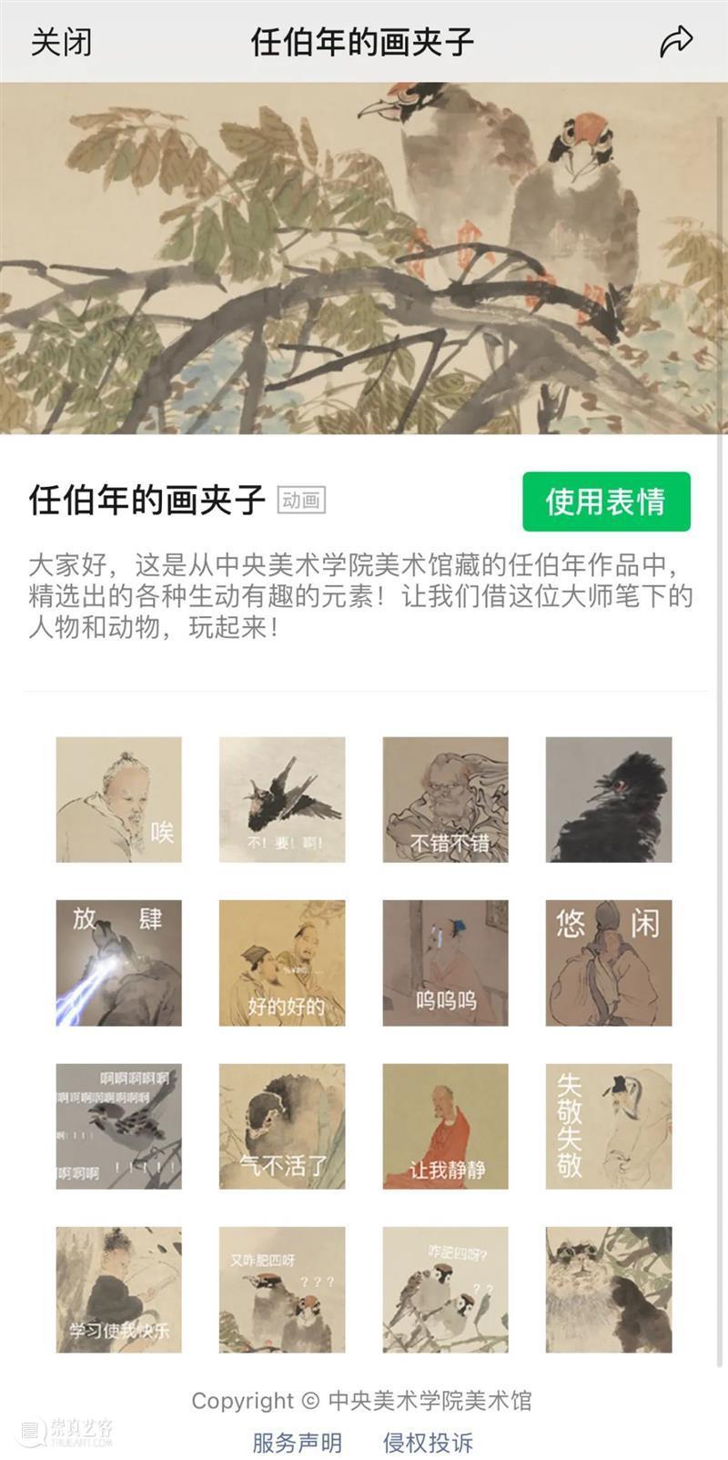 任伯年作品表情包来袭   你值得拥有 任伯年 作品 表情 中国 近现代 绘画史 人生 传奇 艺术家 画坛 崇真艺客