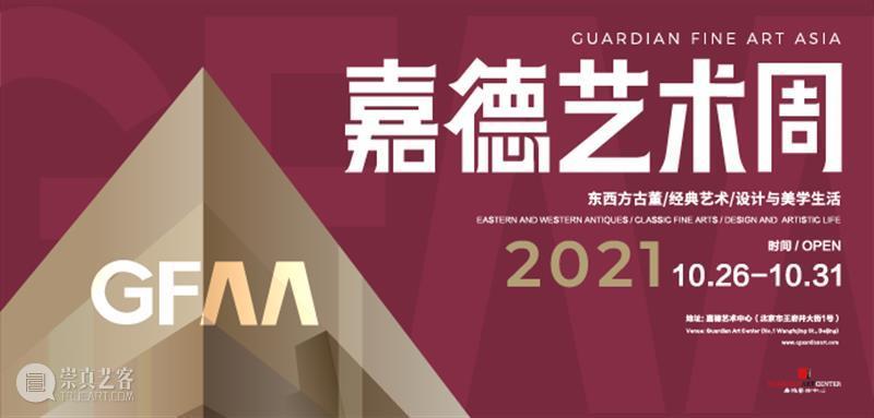GFAA 2021丨空间策展:艺术藏品与家居空间诗意栖居的多重样本 艺术 GFAA 家居 空间 藏品 诗意 样本 策展 古董 经典 崇真艺客