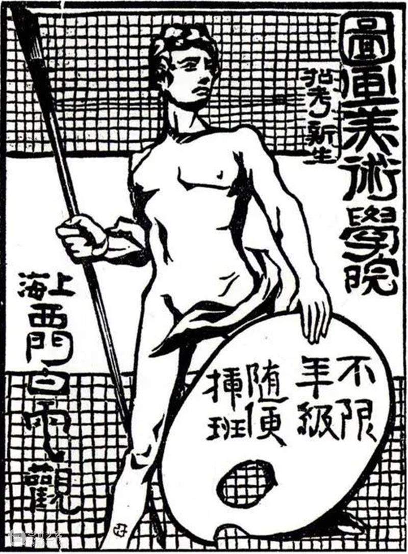 粟上海 | 【记忆市场】粟电台:不息的变动——一所上海私立艺术学校的四十年风云 上海 艺术 市场 学校 电台 风云 市民 终身 文化 基地 崇真艺客